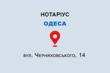 Криклива Олена Миколаївна Одеська обл., м. Одеса, 65009, вул. Черняховського, 14