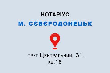 Кутова Крістіна Олексіївна Луганська обл., м. Сєвєродонецьк, 93400, пр-т Центральний, 31, кв.18