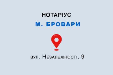 Кутова Тетяна Антонівна Київська обл., м. Бровари, 07400, вул. Незалежності, 9