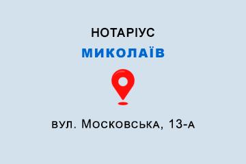 Лашина Олена Петрівна Миколаївська обл., м. Миколаїв, 54001, вул. Московська, 13-а