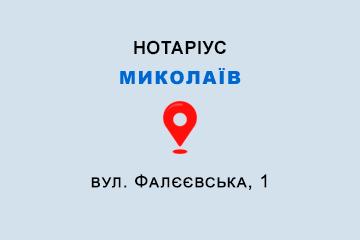 Ласурія Світлана Анатоліївна Миколаївська обл., м. Миколаїв, 54001, вул. Фалєєвська, 1