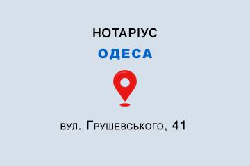 Лавренко Лілія Анатоліївна Одеська обл., м. Одеса, 65031, вул. Грушевського, 41