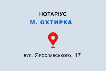 Лебедєва Лариса Миколаївна Сумська обл., м. Охтирка, 42700, вул. Ярославського, 17