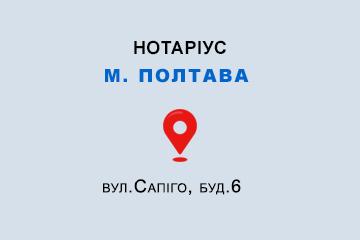 Лебедь Наталія Валеріївна Полтавська обл., м. Полтава, 36039, вул.Сапіго, буд.6