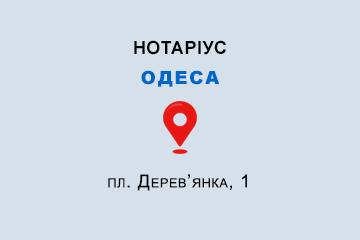 Левіна Катерина Миколаївна Одеська обл., м. Одеса, 65076, пл. Дерев'янка, 1