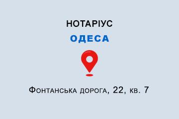 Луцях Тетяна Миколаївна Одеська обл., м. Одеса, 65016, Фонтанська дорога, 22, кв. 7