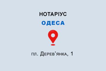 Малиновська Олена Костянтинівна Одеська обл., м. Одеса, 65076, пл. Дерев'янка, 1