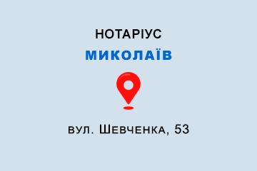 Матвєєва Інна Миколаївна Миколаївська обл., м. Миколаїв, 54001, вул. Шевченка, 53