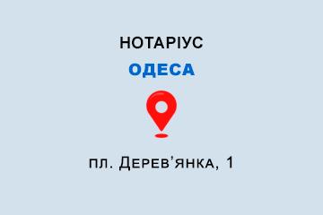 Мельник Людмила Василівна Одеська обл., м. Одеса, 65076, пл. Дерев'янка, 1