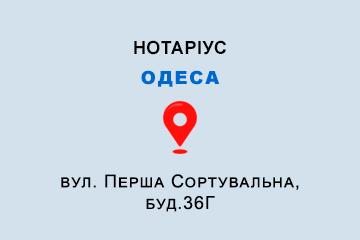 Михайлова Олена Володимирівна Одеська обл., м. Одеса, 65065, вул. Генерала Петрова, 11