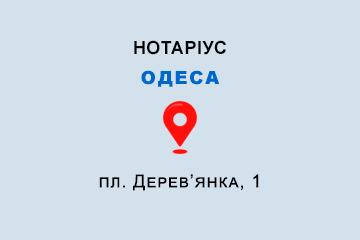 Михальова Лідія Іванівна Одеська обл., м. Одеса, 65076, пл. Дерев'янка, 1