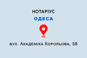 Милимко Наталія Миколаївна Одеська обл., м. Одеса, 65104, вул. Академіка Корольова, 58
