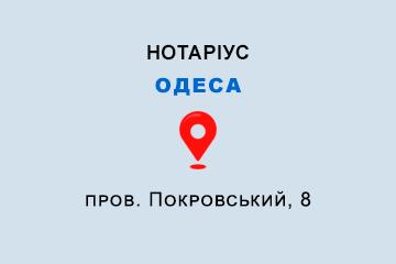 Міщан Ольга Юріївна Одеська обл., м. Одеса, 65045, пров. Покровський, 8