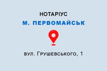 Мороз Людмила Вікторівна Миколаївська обл., м. Первомайськ, 55213, вул. Грушевського, 1