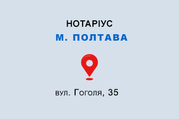 Мудра Аліна Миколаївна Полтавська обл., м. Полтава, 36000, вул. Гоголя, 35