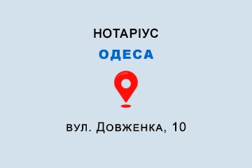 Муль Наталя Сергіївна Одеська обл., м. Одеса, 65058, вул. Довженка, 10