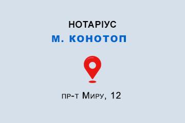 Ничвидюк Ніна Андріївна Сумська обл., м. Конотоп, 41600, пр-т Миру, 12