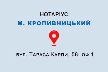 Кіровоградська обл., м. Кропивницький, 25006, вул. Тараса Карпи, 58, оф.1