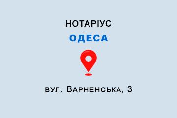 Образцова Тетяна Анатоліївна Одеська обл., м. Одеса, 65080, вул. Варненська, 3