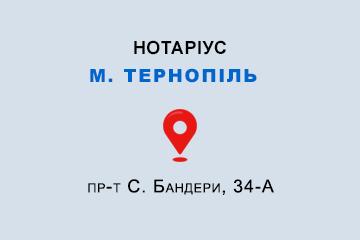 Олексишин Марія Юліанівна Тернопільська обл., м. Тернопіль, 46000, пр-т С. Бандери, 34-А