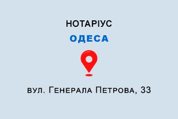 Омарова Віолетта Султаналіївна Одеська обл., м. Одеса, 65078, вул. Генерала Петрова, 33