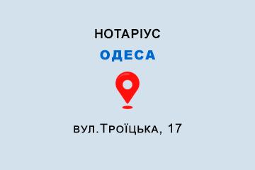 Осінцева Валентина Михайлівна Одеська обл., м. Одеса, 65012, вул.Троїцька, 17