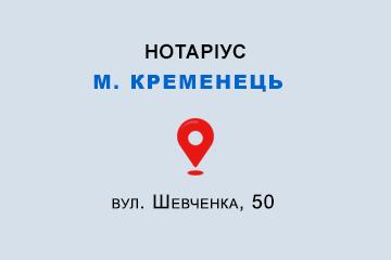 Остапчук Віталій Петрович Тернопільська обл., м. Кременець, 47003, вул. Шевченка, 50