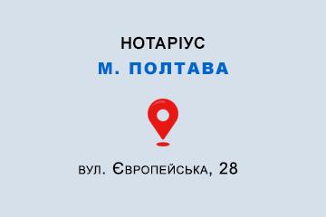 Панченкова Олена Леонідівна Полтавська обл., м. Полтава, 36039, вул. Європейська, 28