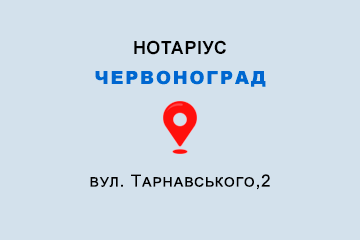 Павлик Петро Олегович Львівська обл., м. Червоноград, 80100, вул. Тарнавського,2