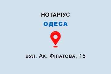 Петкова Надія Михайлівна Одеська обл., м. Одеса, 65080, вул. Ак. Філатова, 15