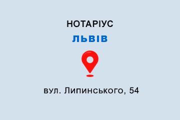 Пилипенко Любов Іванівна Львівська обл., м. Львів, 79024, вул. Липинського, 54