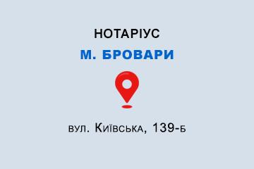 Попович Любов Степанівна Київська обл., м. Бровари, 07400, вул. Київська, 139-б