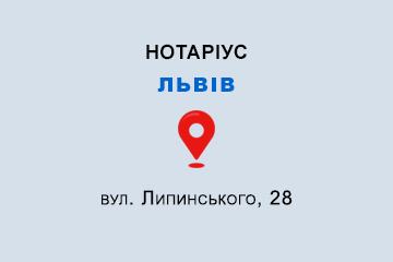 Потапчук Регіна Петрівна Львівська обл., м. Львів, 79019, вул. Липинського, 28