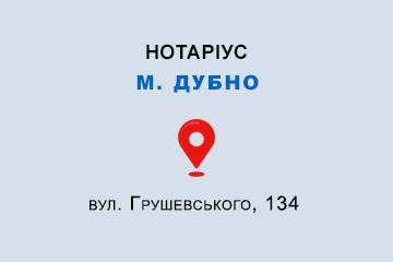 Пришко Олена Олександрівна Рівненська обл., м. Дубно, 35600, вул. Грушевського, 134
