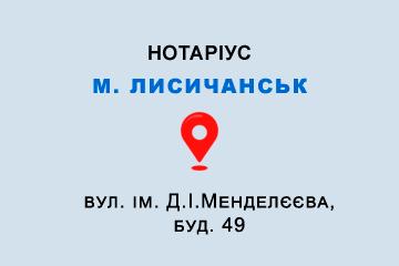 Нотаріус Аббасов Ельмир Іскендерович