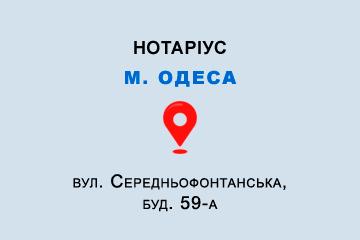 Приватний нотаріус Агакішева Тетяна Анатоліївна