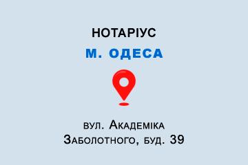 Приватний нотаріус Акаєва Анастасія Вікторівна
