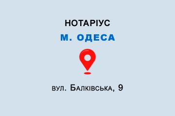 Приватний нотаріус Алєксєєва Олена Олексіївна