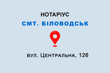 Нотаріус Анохін Олександр Олександрович