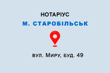 Приватний нотаріус Басова Ольга Володимирівна