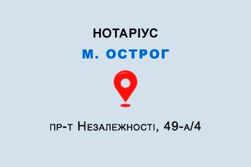 Приватний нотаріус Бернацька Інна Михайлівна