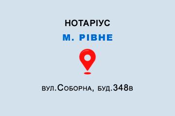 Приватний нотаріус Берник Ліна Миколаївна