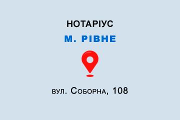 Приватний нотаріус Бештинарський Олександр Васильович