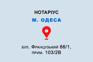 Приватний нотаріус Бєльтюкова Євгенія Михайлівна