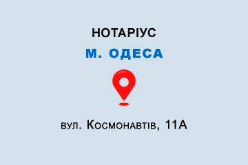 Нотаріус Білик Олена Георгіївна