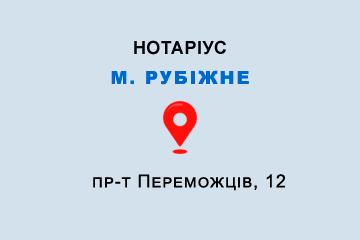 Приватний нотаріус Білоус Зоя Володимирівна
