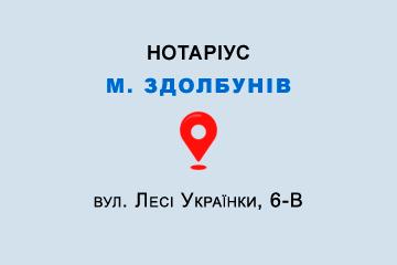 Приватний нотаріус Бондаренко Олег Володимирович