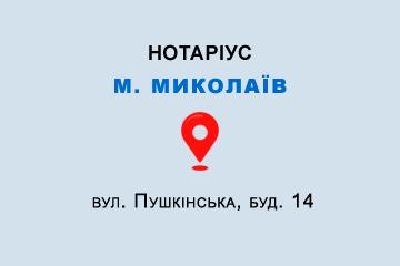 Приватний нотаріус Чернікова Олена Євгеніївна