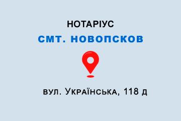 Приватний нотаріус Чернявська Ірина Володимирівна