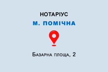 Приватний нотаріус Чирва Олена Володимирівна